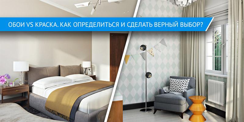 Время ремонта. Обои или покраска стен,что лучше ? фото 1